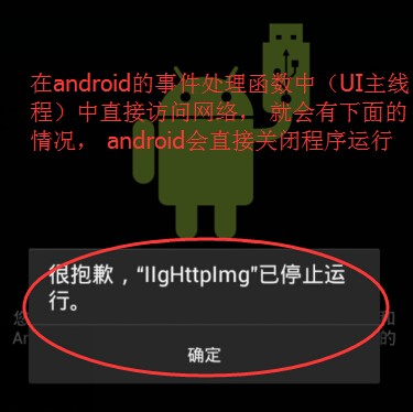 android 程序异常退出